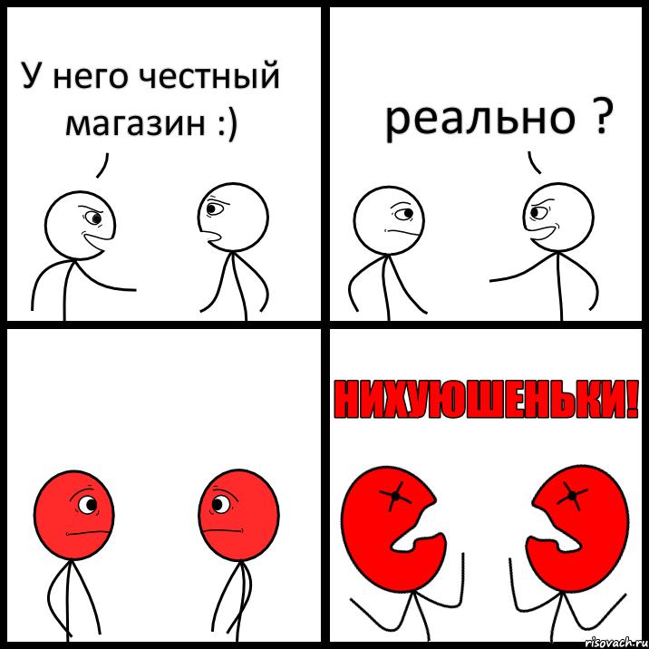 У него честный магазин :) реально ?, Комикс НИХУЮШЕНЬКИ