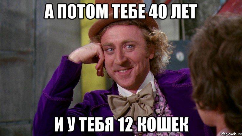 а в 40 лет: