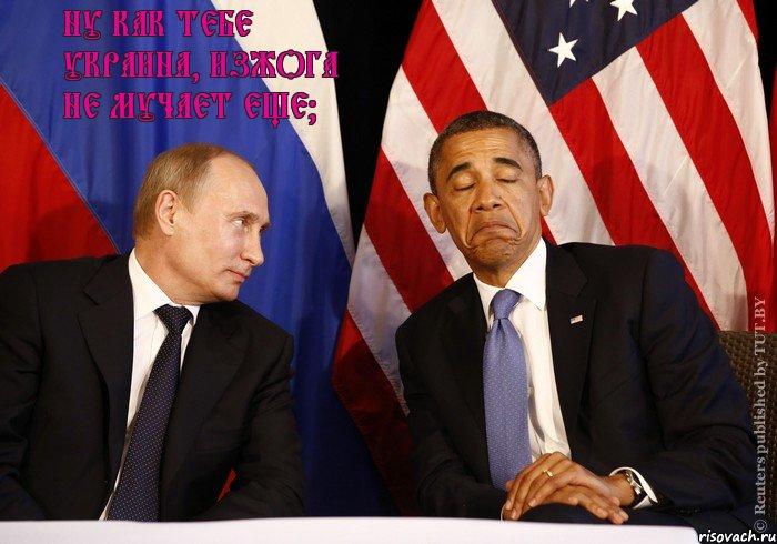 Ну как тебе Украина, изжога не мучает еще?, Мем путин и обама