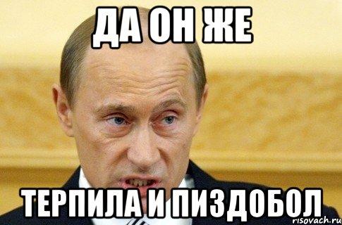 """Путин просит российских предпринимателей """"чуть-чуть потерпеть"""" и не уходить из Украины - Цензор.НЕТ 7468"""