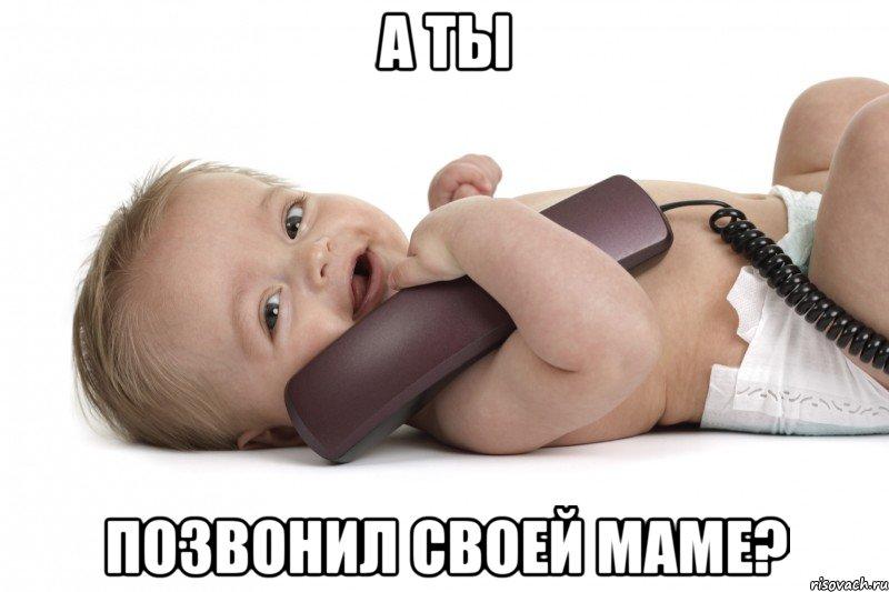ты позвонила: