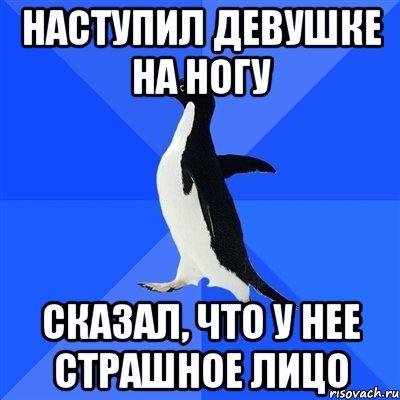 devushka-nastupila-na-litso