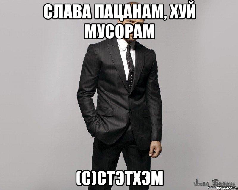 huy-musoram-svobodu-patsanam