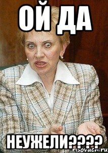 http://risovach.ru/upload/2014/08/mem/sudya-egorova_57533264_orig_.jpg