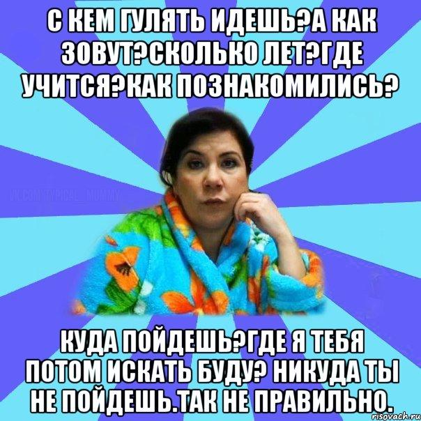 Мем бабуля