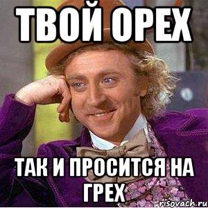 zhopa-kak-oreshka
