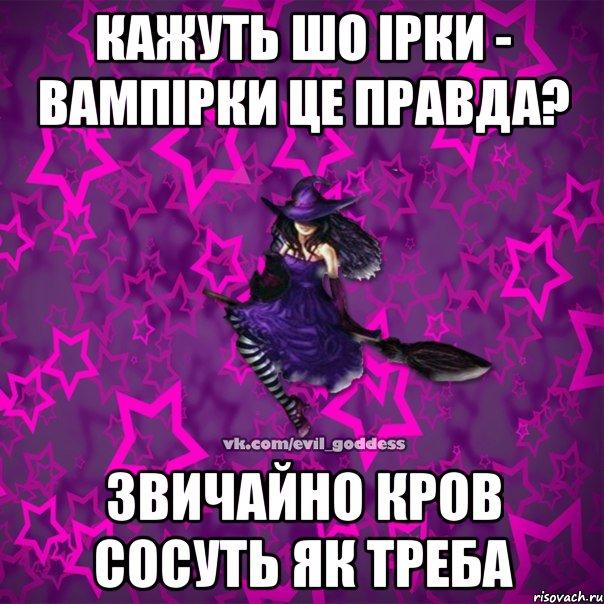Кажуть шо Ірки - Вампірки це правда? Звичайно кров сосуть як треба мем Зла Богиня