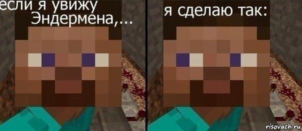 Как сделать майнкрафт стих - Njkmznnb.ru