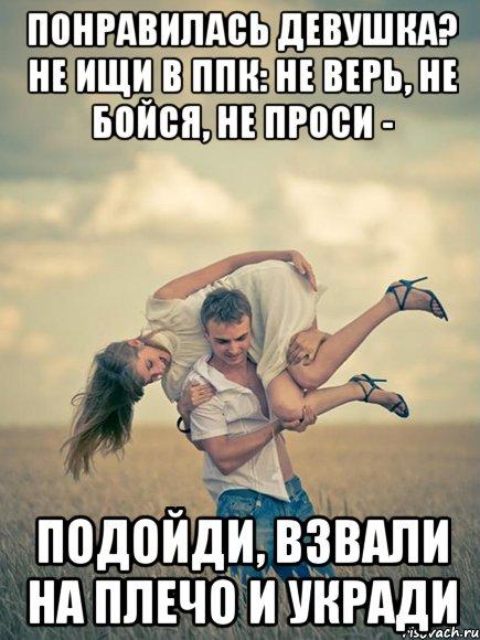 Девушке ты не нравишься как сделать чтобы понравиться