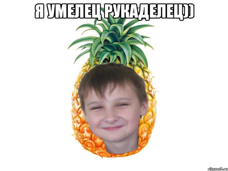 Я УМЕЛЕЦ РУКАДЕЛЕЦ)) , Мем ananas - Рисовач .Ру