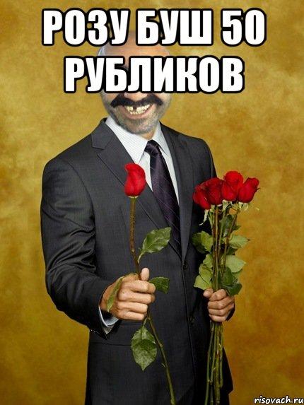 рубликов.ру