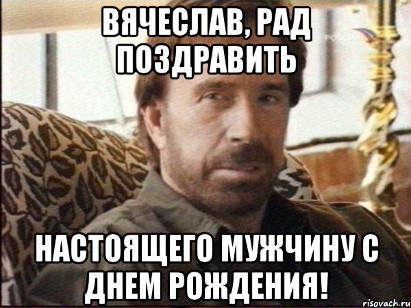 Поздравления вячеславу с днем рождения прикольные 23