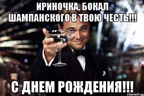 Поздравления от путина ирине с днём рождения 19