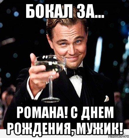 Поздравления мужчине с днем рождения роману прикольные 20