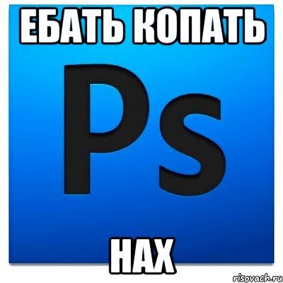 kopat-ebat-foto