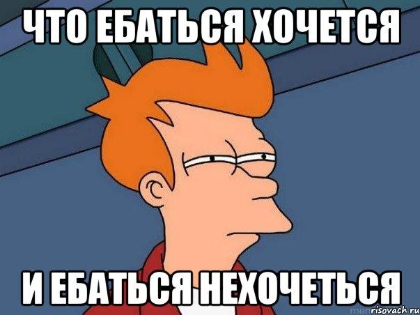 pochemu-mne-tak-hochetsya-ebatsya-onlayn