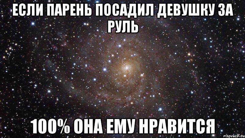devushka-dast-parnyu-segodnya