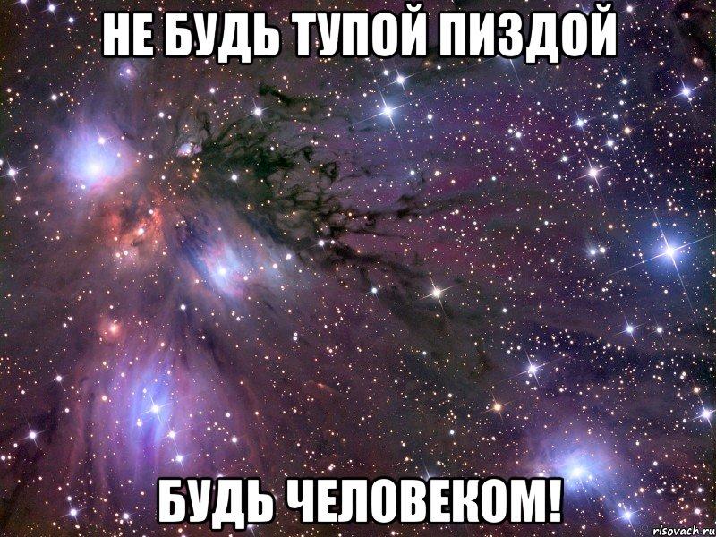 будь человеком не будь: