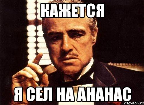 кажется я сел на ананас, Мем крестный отец - Рисовач .Ру
