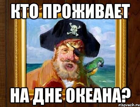 kto-prozhivaet-na-dne-okeana_60751461_or