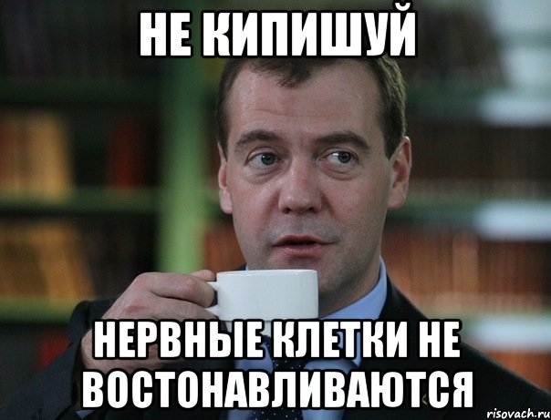 Премьер Министр Медведев, с кружкой коффе