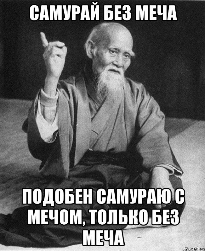http://risovach.ru/upload/2014/09/mem/mudrec_61380352_orig_.jpeg