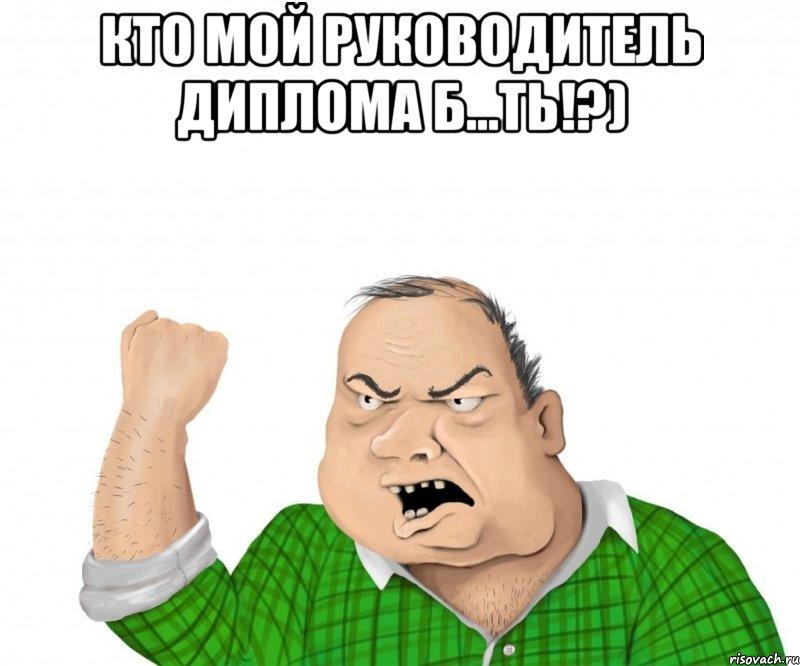 Все мемы мужик Рисовач Ру Кто мой руководитель диплома б ть