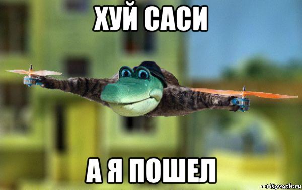 Penis helicoptor
