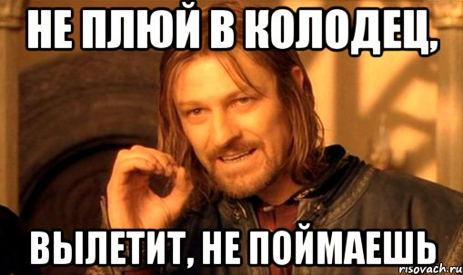 http://risovach.ru/upload/2014/09/mem/nelzya-prosto-tak-vzyat-i-boromir-mem_61539250_orig_.jpg
