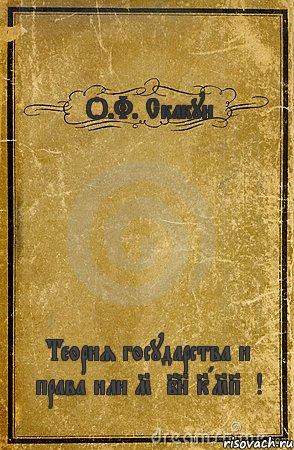 Скакун О.Ф. Теория Государства И Права Учебник.Rar