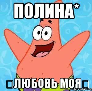 Полина я люблю тебя песни от менясама нарезала).