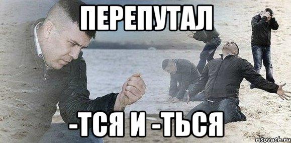 http://risovach.ru/upload/2014/09/mem/pesok_59981022_orig_.jpeg