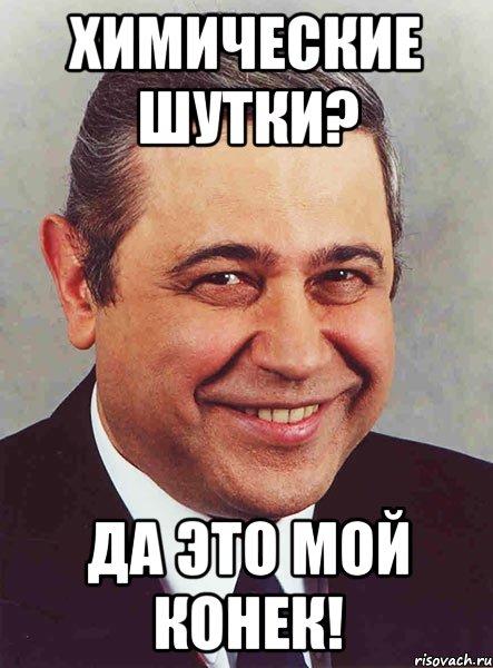 Химические шутки? да это мой конек!, Мем петросян - Рисовач .Ру