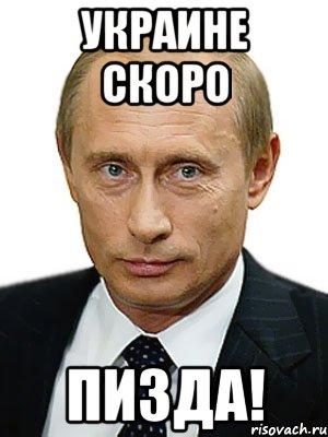 Пизда фото украина #3