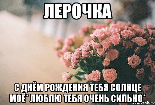Поздравление для подруги леры