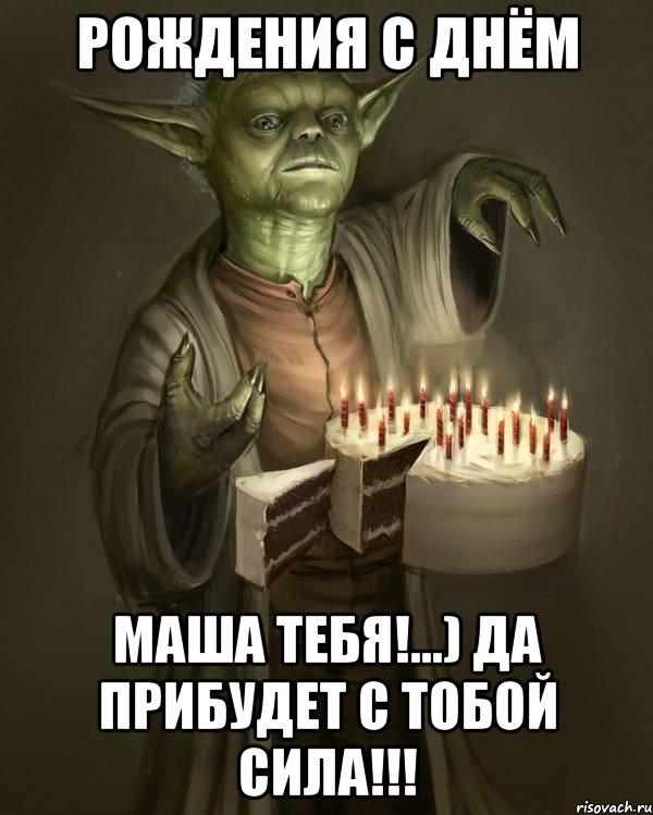 Поздравление с днем рождения от мастера йоды 18