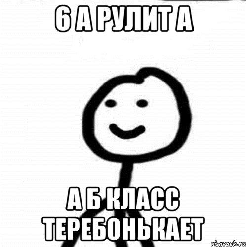 6 А Рулит а а Б Класс теребонькает, Мем Теребонька (Диб Хлебушек ...