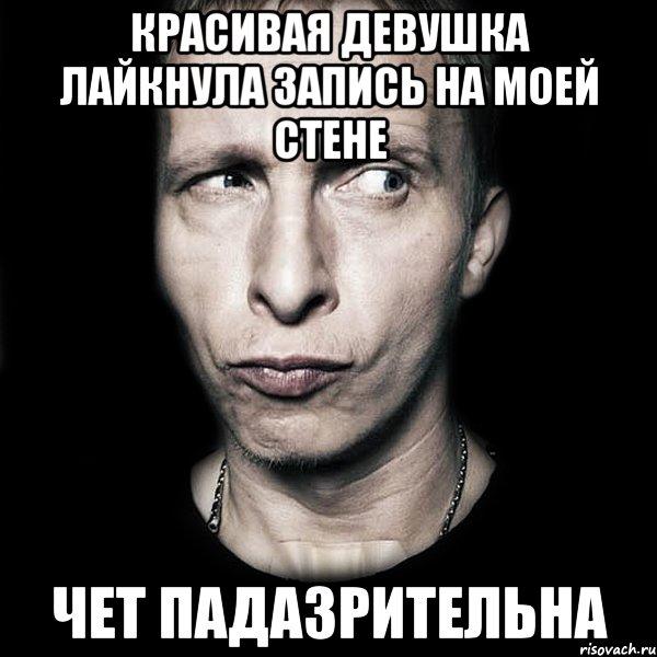 аву лайкает незнакомый ен парень