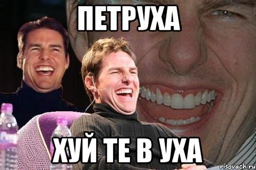petruha-ebat-tebya-v-uho