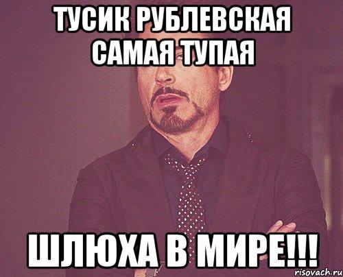 Самая Тупая Шлюха