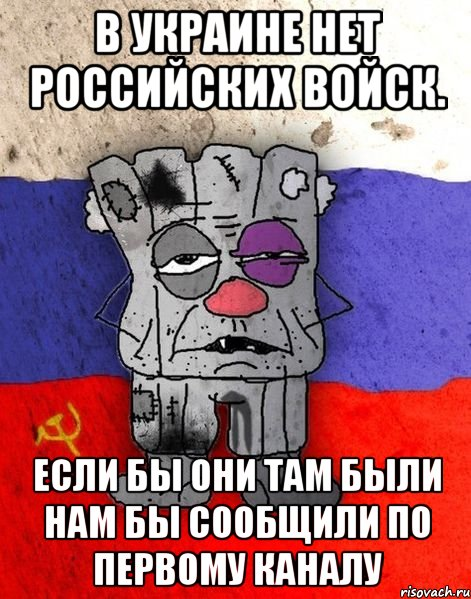 Попu3деть о всяком  - Страница 12 Vatnik_60935231_orig_