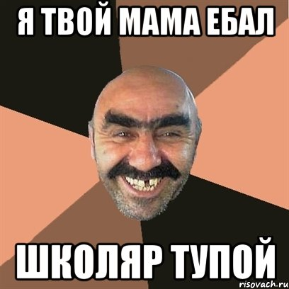 еб твою мать фото