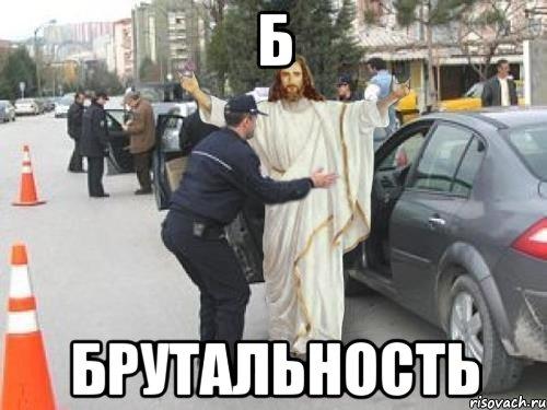 Б Брутальность, Мем АЛФАВИТ - Рисовач .Ру