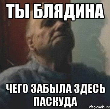 nu-ti-blyadina
