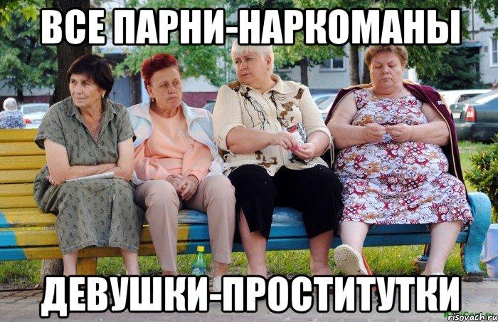 девушки проститутки наркоманы фото