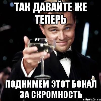 http://risovach.ru/upload/2014/10/mem/bokal-za-teh_64141103_orig_.jpeg
