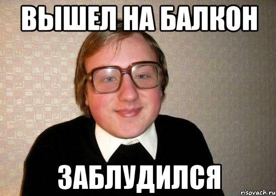 Вышел на балкон заблудился, мем ботан - рисовач .ру.