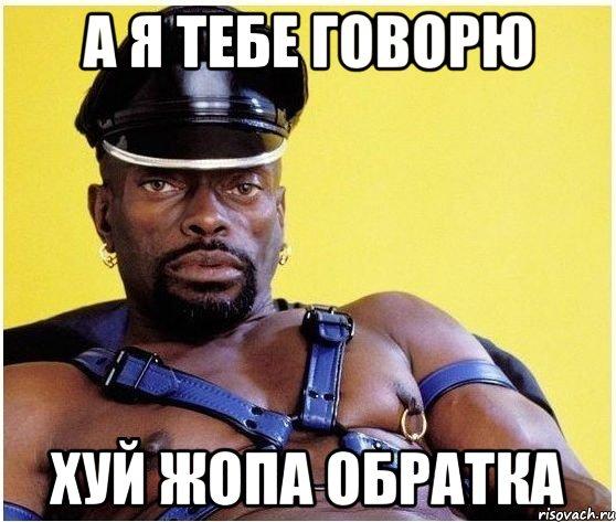 Хуй в жопу на русском для
