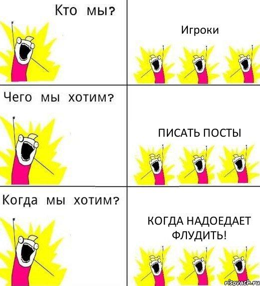 http://risovach.ru/upload/2014/10/mem/chto-my-hotim_63956343_orig_.jpeg