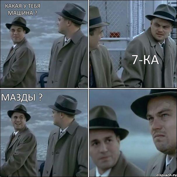 машина 7 ка